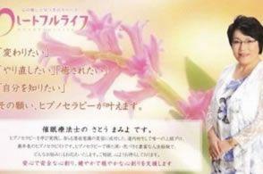 オンライン鑑定  札幌占いの館占術館円山邸 媒体は?