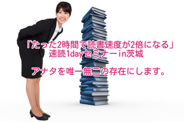 「たった2時間で読書速度が2倍になる」速読1dayセミナーin茨城