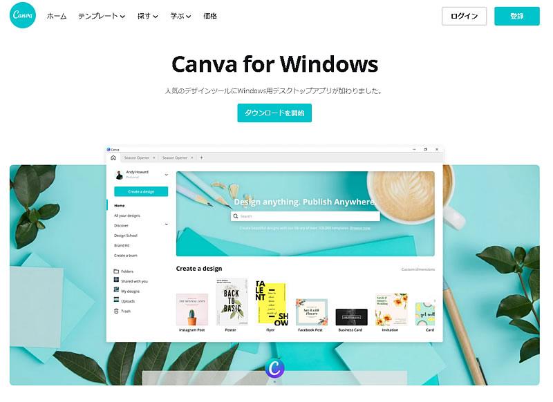 デザインを簡単に作成できるツール「Canva」がデスクトップ版リリース