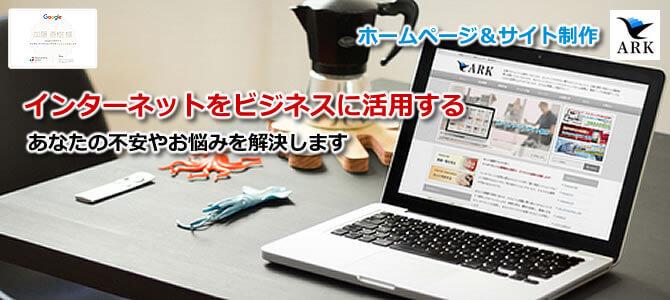 札幌 ホームページ&サイト制作