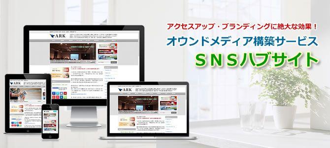 オウンドメディア構築サービス SNSハブサイト