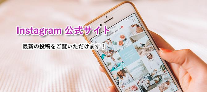 Instagramの操作&活用ポイント!