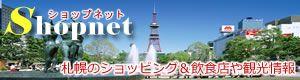 札幌のショッピング&飲食店や観光情報